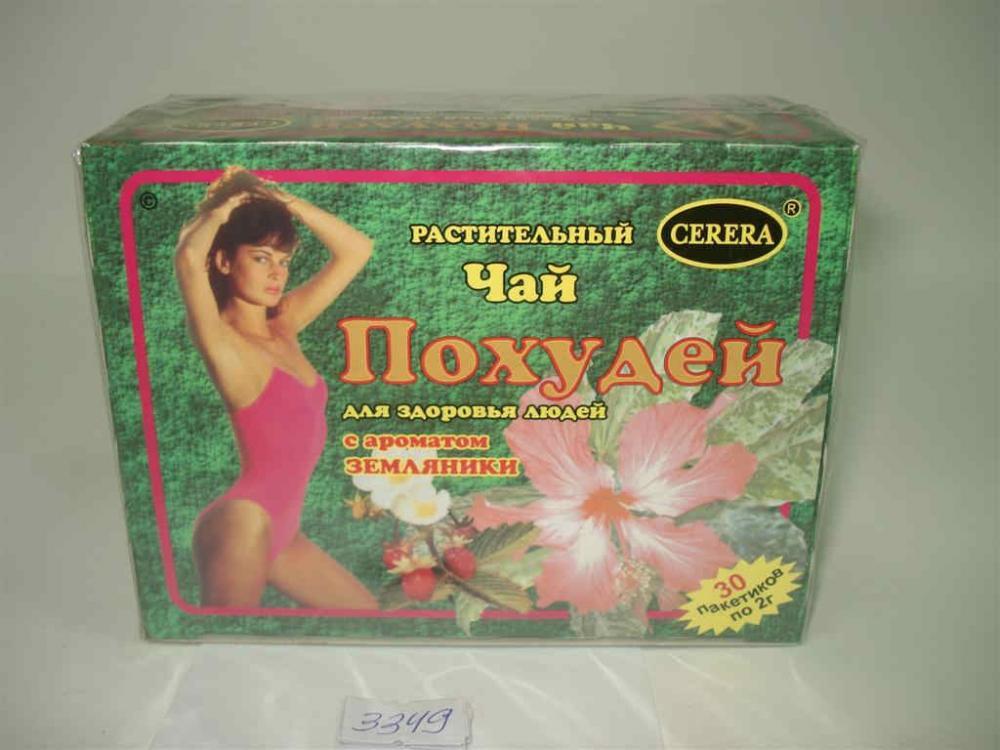Чай Для Похудения Гормоны. Травяные чаи, нормализующие гормональную систему женщины, это должна знать каждая
